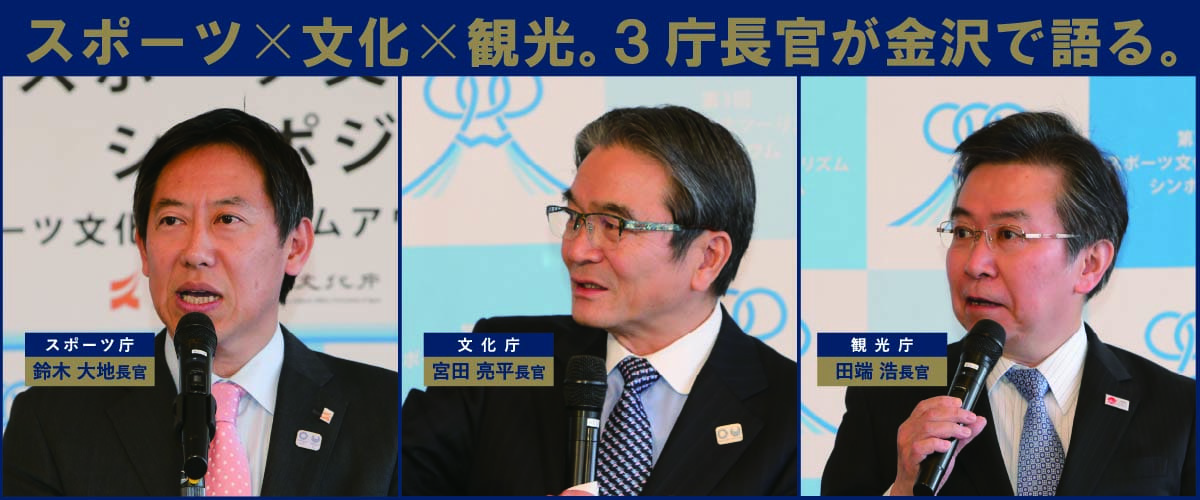「スポーツ×文化×ツーリズム」シンポジウム開催!3庁長官が金沢で語る。